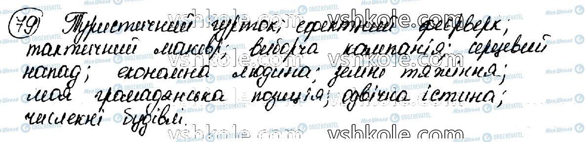 ГДЗ Українська мова 10 клас сторінка 79