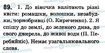 ГДЗ Укр мова 5 класс страница 89