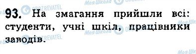 ГДЗ Укр мова 5 класс страница 93