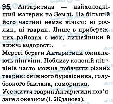 ГДЗ Укр мова 5 класс страница 95