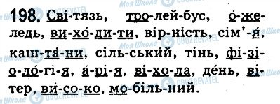 ГДЗ Укр мова 5 класс страница 198