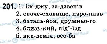 ГДЗ Українська мова 5 клас сторінка 201