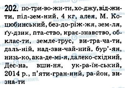 ГДЗ Укр мова 5 класс страница 202