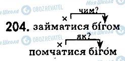 ГДЗ Укр мова 5 класс страница 204