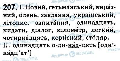 ГДЗ Українська мова 5 клас сторінка 207