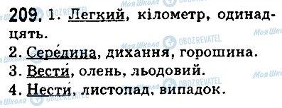 ГДЗ Українська мова 5 клас сторінка 209