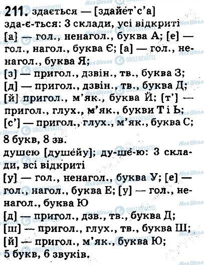 ГДЗ Українська мова 5 клас сторінка 211