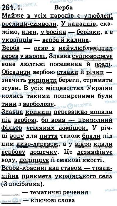 ГДЗ Укр мова 5 класс страница 261