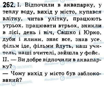 ГДЗ Укр мова 5 класс страница 262