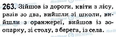ГДЗ Укр мова 5 класс страница 263