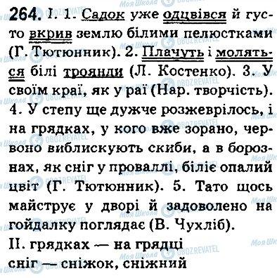 ГДЗ Укр мова 5 класс страница 264