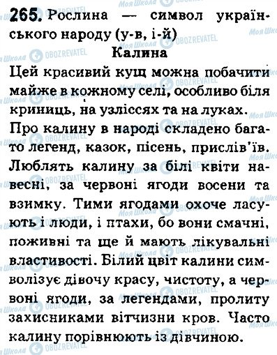 ГДЗ Укр мова 5 класс страница 265