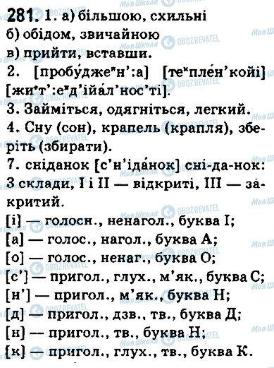 ГДЗ Укр мова 5 класс страница 281