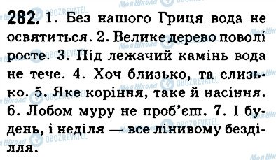 ГДЗ Укр мова 5 класс страница 282