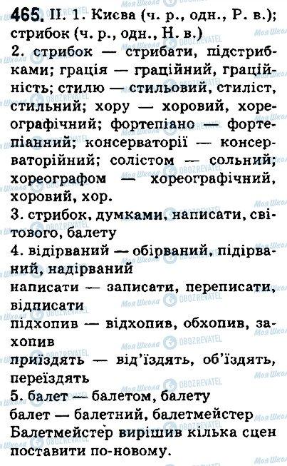 ГДЗ Укр мова 5 класс страница 465