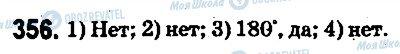 ГДЗ Математика 5 класс страница 356