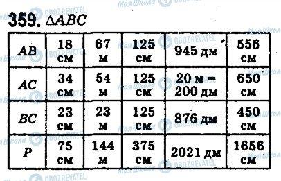 ГДЗ Математика 5 класс страница 359