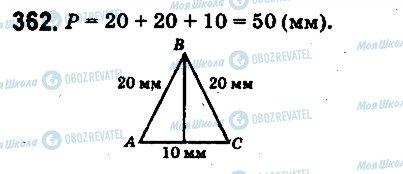 ГДЗ Математика 5 класс страница 362