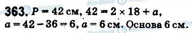 ГДЗ Математика 5 класс страница 363