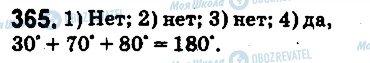 ГДЗ Математика 5 класс страница 365