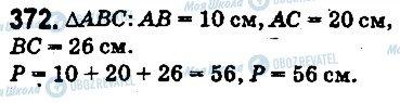 ГДЗ Математика 5 класс страница 372