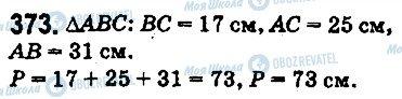 ГДЗ Математика 5 класс страница 373