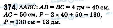 ГДЗ Математика 5 класс страница 374