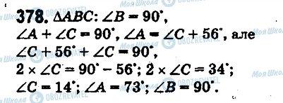 ГДЗ Математика 5 класс страница 378