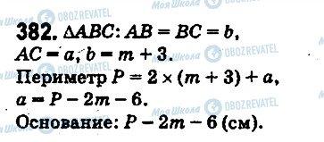 ГДЗ Математика 5 класс страница 382