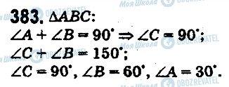 ГДЗ Математика 5 класс страница 383