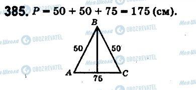 ГДЗ Математика 5 класс страница 385