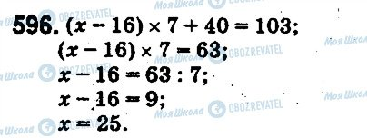 ГДЗ Математика 5 класс страница 596