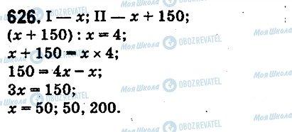 ГДЗ Математика 5 класс страница 626