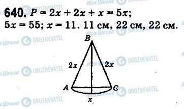 ГДЗ Математика 5 класс страница 640