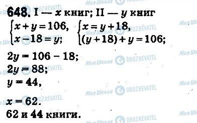 ГДЗ Математика 5 класс страница 648