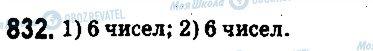 ГДЗ Математика 5 класс страница 832