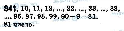ГДЗ Математика 5 класс страница 841