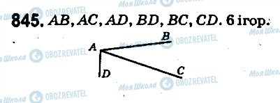ГДЗ Математика 5 класс страница 845