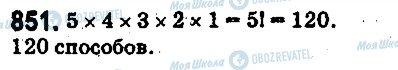 ГДЗ Математика 5 класс страница 851