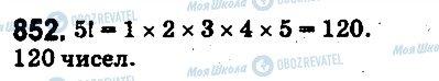 ГДЗ Математика 5 класс страница 852