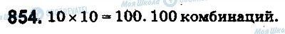 ГДЗ Математика 5 класс страница 854