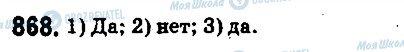 ГДЗ Математика 5 клас сторінка 868