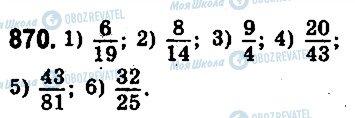 ГДЗ Математика 5 клас сторінка 870