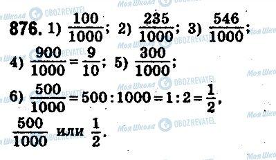 ГДЗ Математика 5 класс страница 876