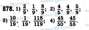 ГДЗ Математика 5 клас сторінка 878