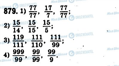 ГДЗ Математика 5 клас сторінка 879