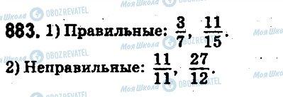 ГДЗ Математика 5 класс страница 883
