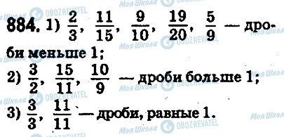 ГДЗ Математика 5 клас сторінка 884