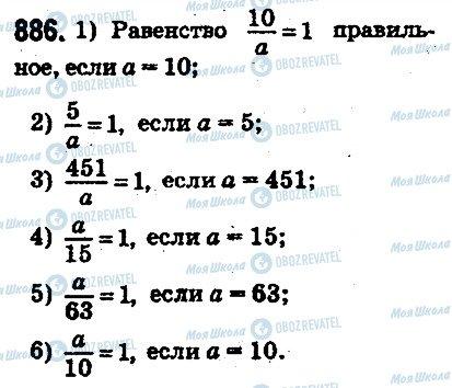 ГДЗ Математика 5 класс страница 886