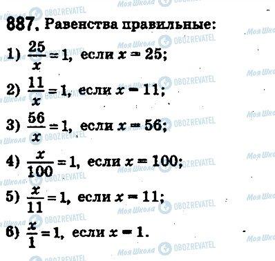 ГДЗ Математика 5 клас сторінка 887